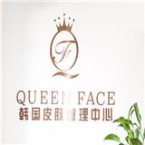 queen face皮膚管理