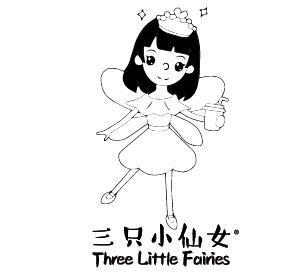 三只小仙女茶饮