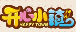 开心小镇儿童乐园