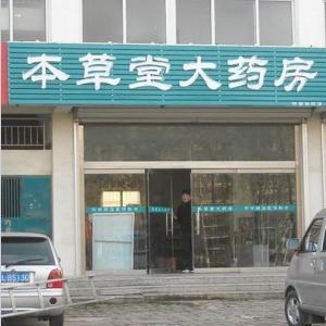 本草堂药店诚邀加盟