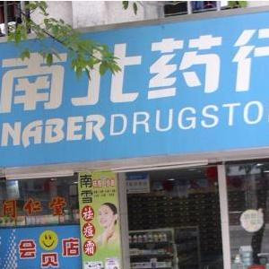 南北连锁药店