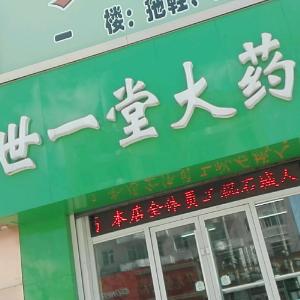 世一堂药店