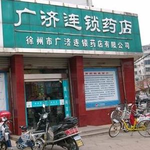 徐州广济连锁药店
