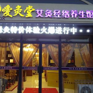 潮汕甲鱼养生馆