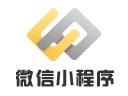 微信小程序诚邀加盟