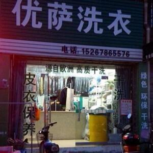 優薩干洗店