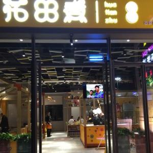 花田煮臻牛火锅