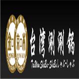 京本台湾涮涮锅火锅加盟