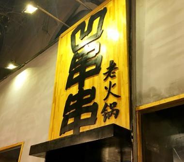 凹串串老火锅