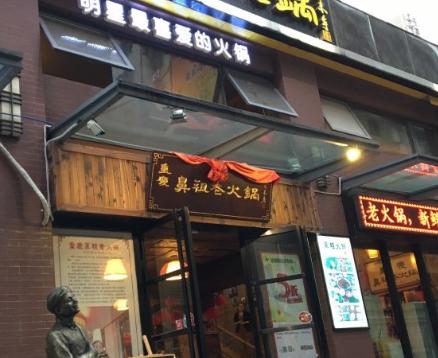 鼻祖老火锅