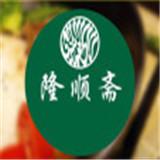 隆顺斋火锅