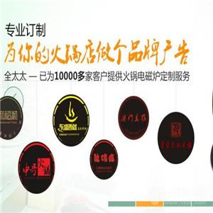 全太太火锅电磁炉加盟图片