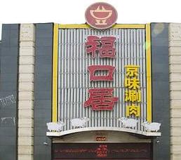 福口居火锅店