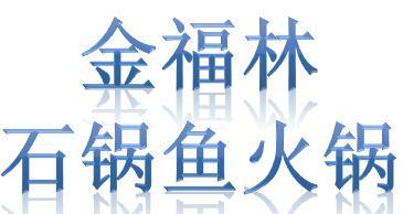 金福林石锅鱼火锅加盟