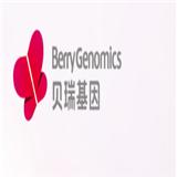 贝瑞和康生物基因