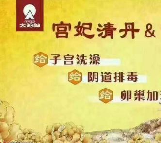 太阳神宫妃qing丹
