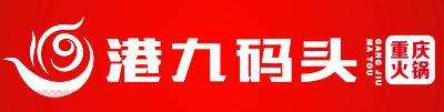 港九码头老火锅