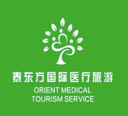 泰东方国际医疗旅游