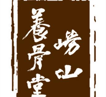 嶗山養骨堂