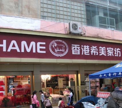 香港希美家纺