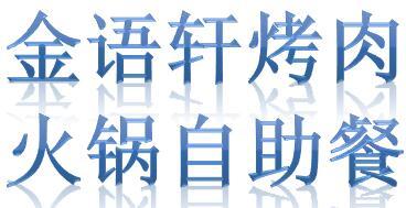 金语轩烤肉火锅自助餐加盟