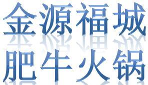 金源福城肥牛火锅加盟
