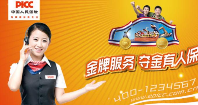 中国人保车险电话_人保车险代理 人保车险加盟费 条件 电话-就要加盟网