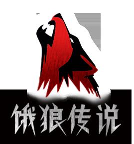 重庆狼王餐饮有限公司加盟