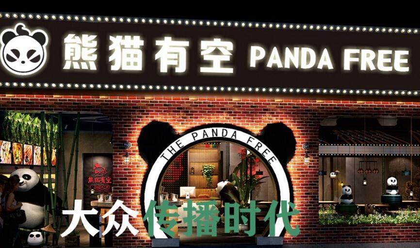 熊猫有空火锅串串店内加盟