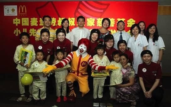 麦当劳慈善基金