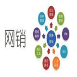 網絡營銷師(shi)