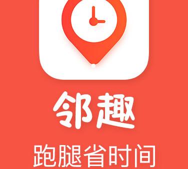 邻qu跑腿app