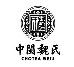中闽魏氏茶叶