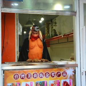 猪八戒烤猪蹄