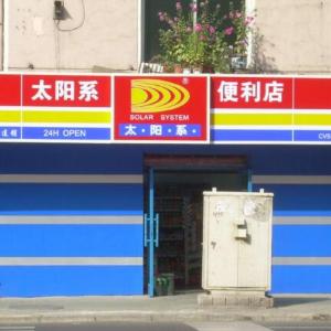 太陽系便利店