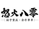 怒火八零火锅串串诚邀加盟