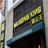 南京猫山王