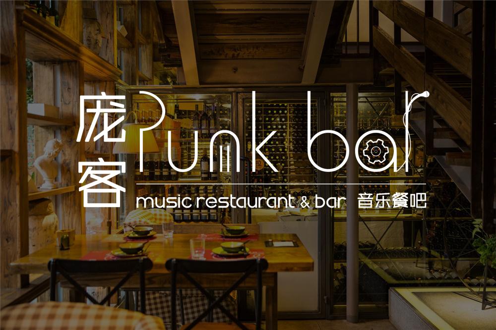 Punkbar庞客音乐餐吧