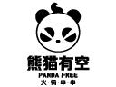 熊猫有空火锅串串