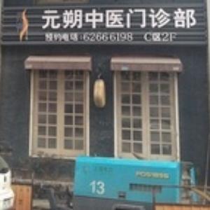 上海元朔中医门诊部