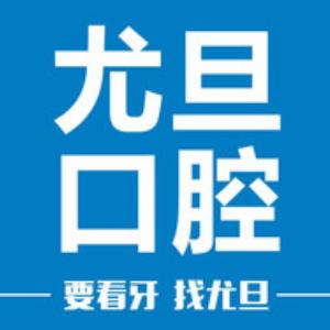 上海尤旦口腔連鎖