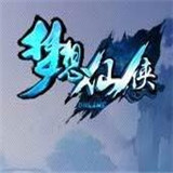 梦想仙侠2
