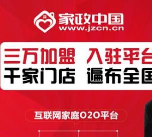 家政中國O2O平臺