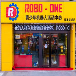 ROBO-ONE乐高机器人加盟图片