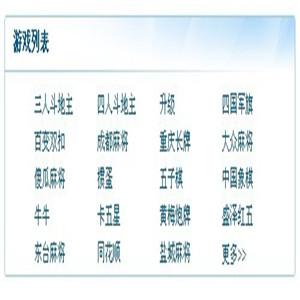 元游棋牌加盟图片