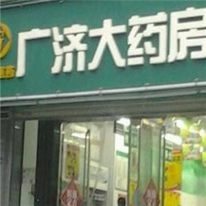 广济大药房