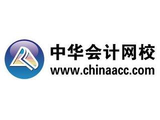 中华会计网校加盟