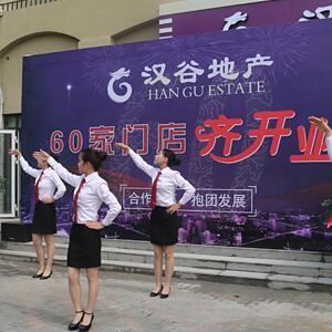 漢谷(gu)地產