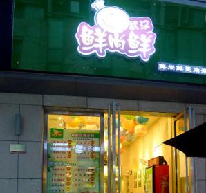 武漢鮮尚鮮
