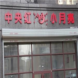 小yueliang超市